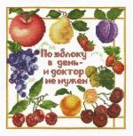 По яблоку в день